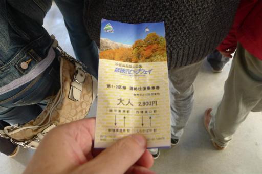 20121021・奥飛騨6-16