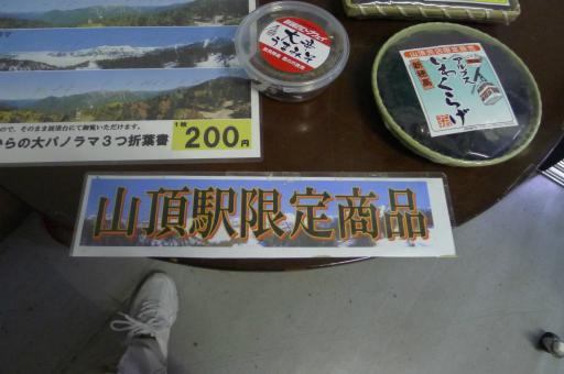 20121021・ビミョー06・新穂高