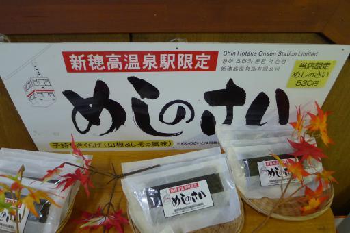 20121021・ビミョー08・新穂高
