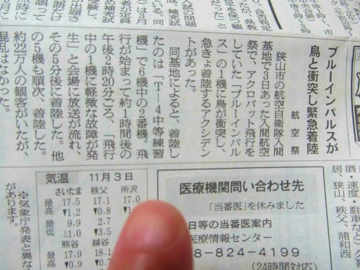 20121103・入間航空祭4-25中