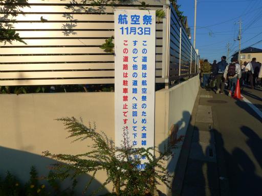 20121103・入間航空祭5-11
