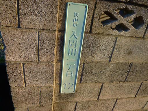 20121103・入間航空祭5-21