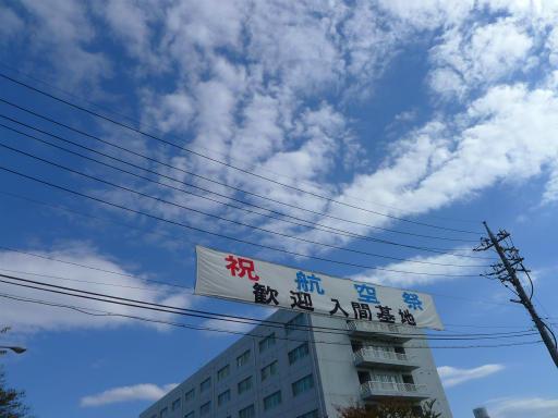 20121103・入間航空祭・空03