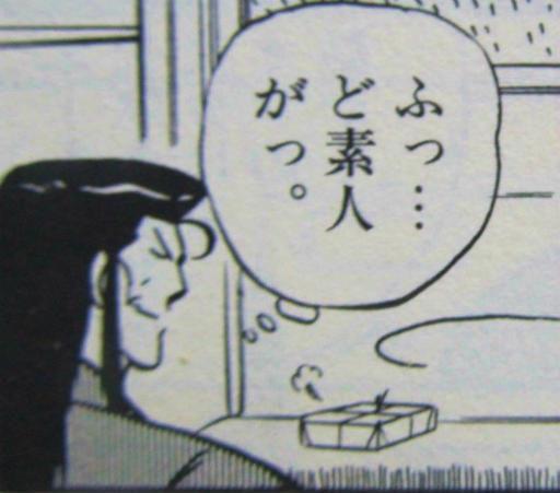 20121107・ど素人8