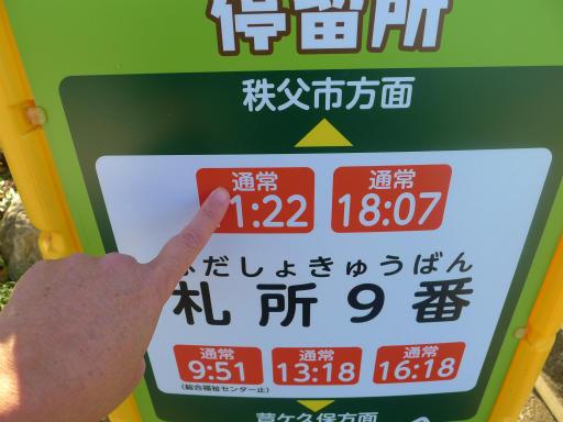 20121209・秩父01-14