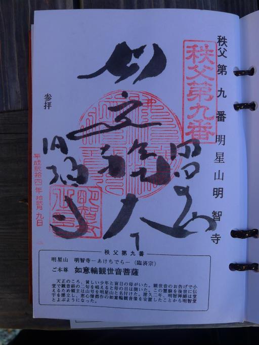 20121209・秩父01-17