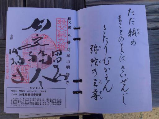 20121209・秩父01-16