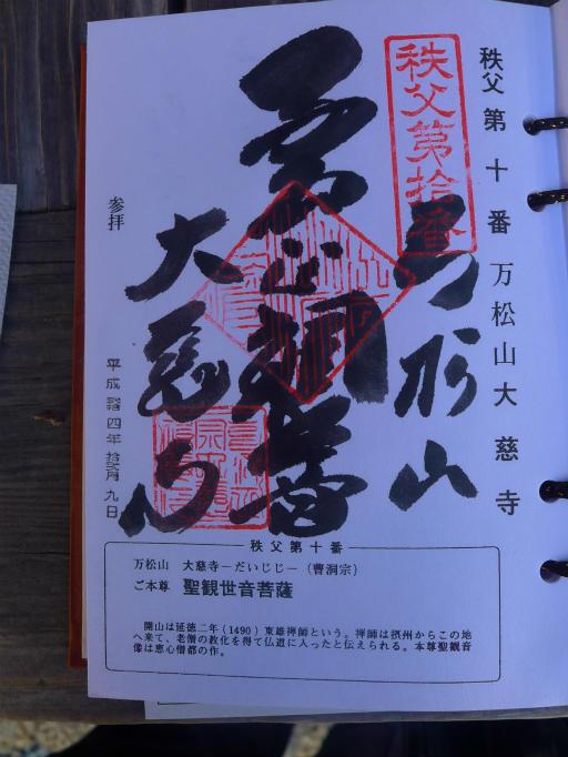 20121209・秩父02-19