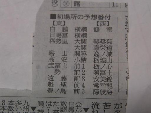 20141122・相撲03