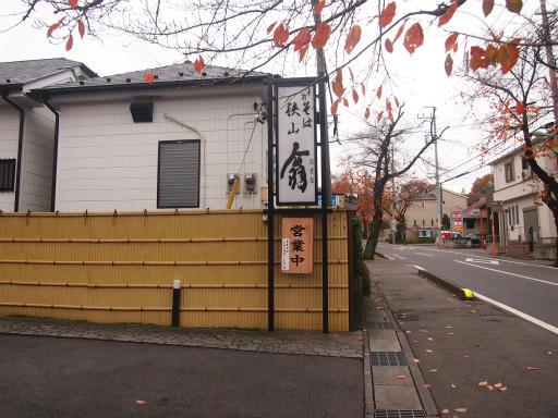 20141130・荒幡富士散歩1-12