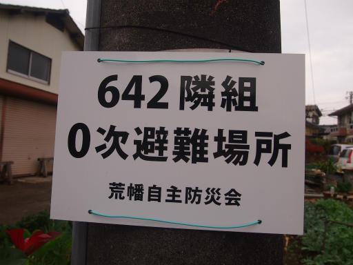 20141130・荒幡富士散歩1-22