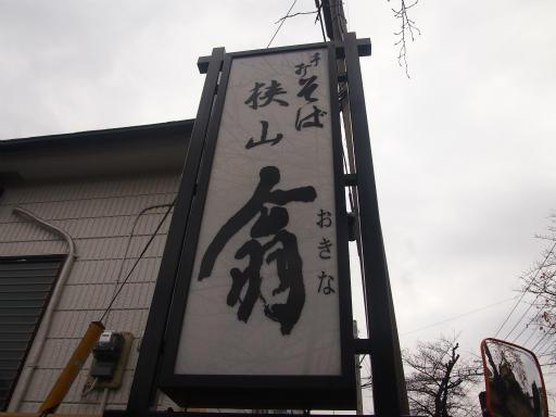 20141130・荒幡富士散歩空07・おっきな空