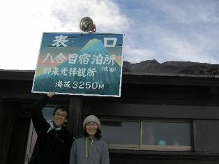 富士山登山2013 ぶろぐ2