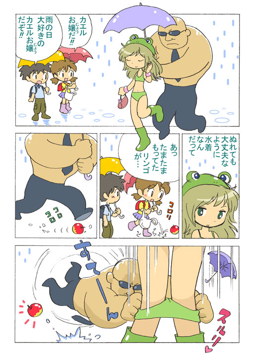 rainy season203