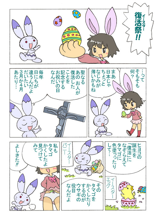 Easter03.jpg