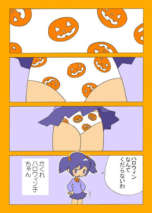 Halloween201203.jpg