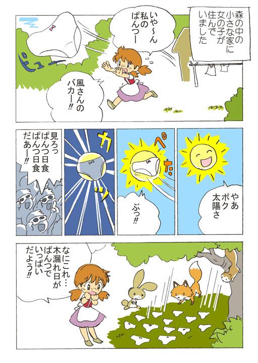Komorebi04.jpg