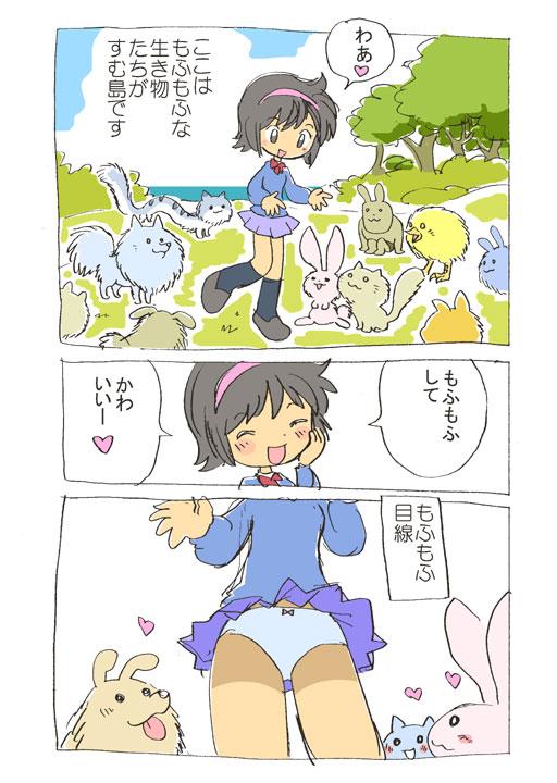 Mofumofu03.jpg