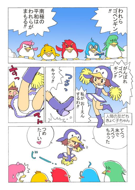 Penguin04.jpg