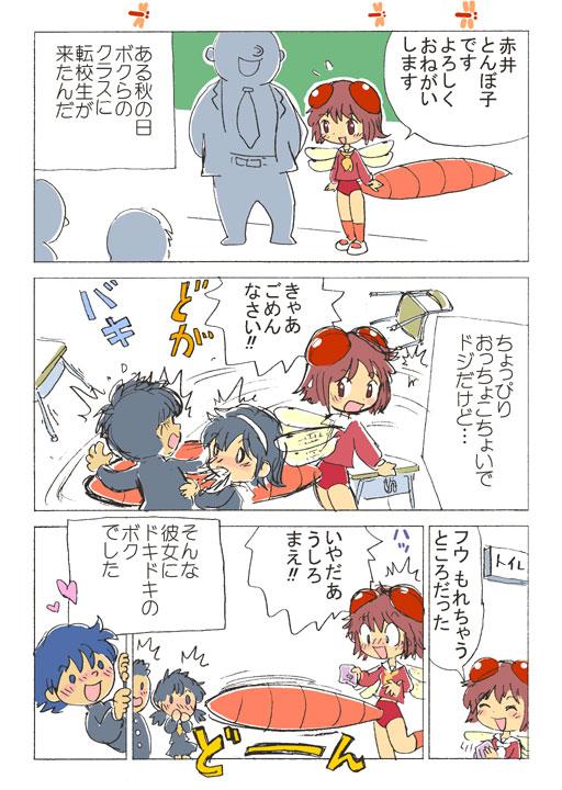 Red_dragonfly03.jpg
