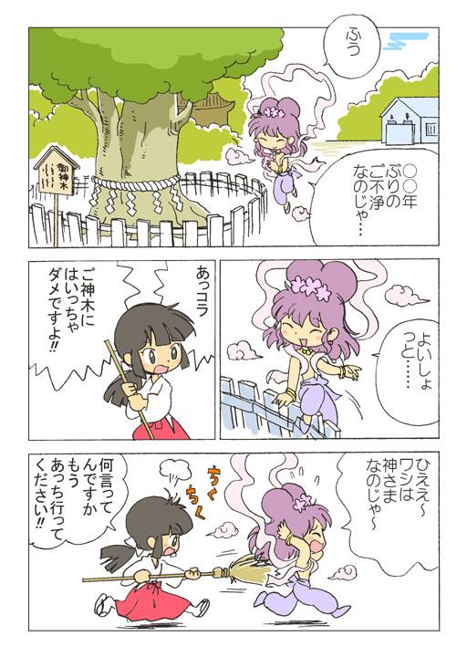 Sacred_tree02.jpg