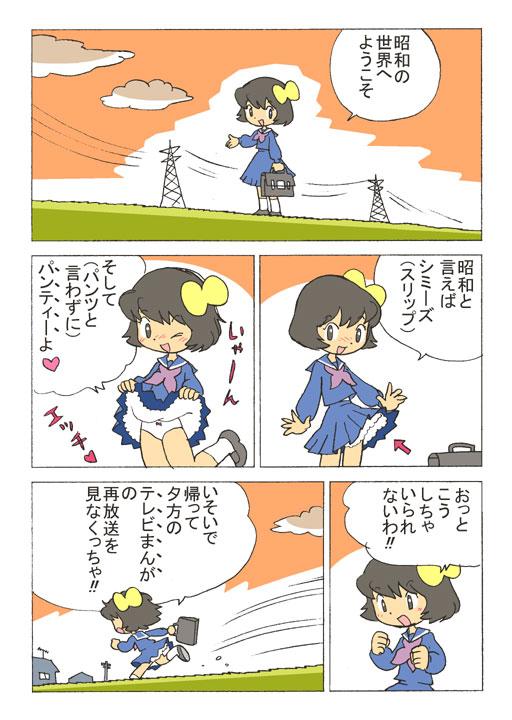 Showa03.jpg