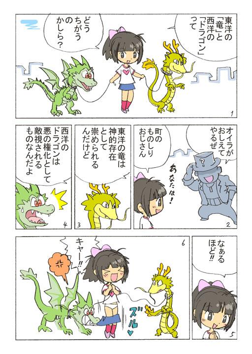 dragon203.jpg