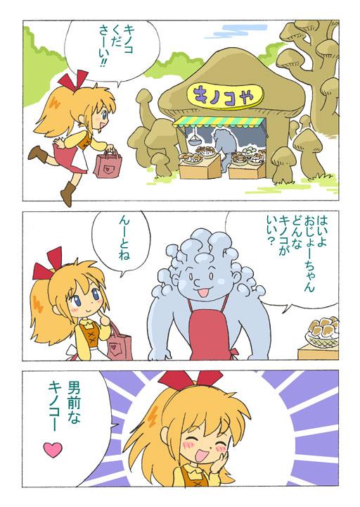 mushroom03.jpg
