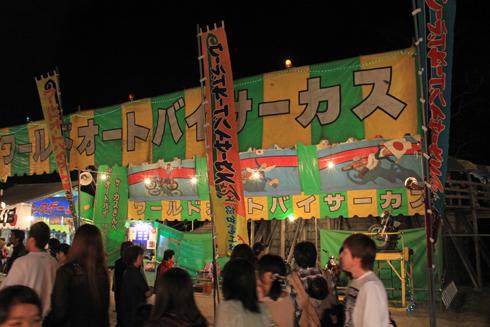 弘前夜店-2
