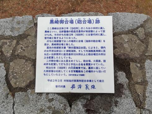 黒崎灯台他-7