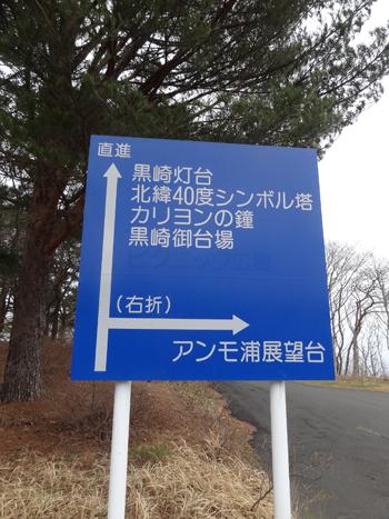 黒崎灯台他-1