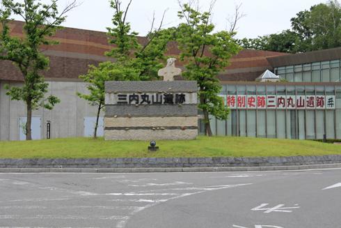 三内丸山遺跡-2