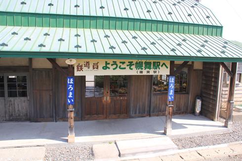 幌舞駅(鉄道員)-12
