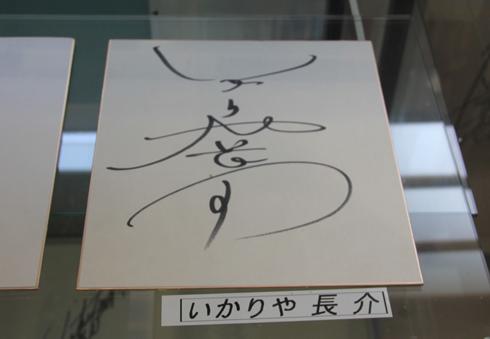 幌舞駅(鉄道員)-8