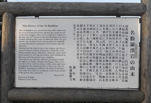 十六羅漢岩-3