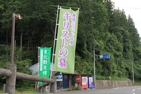 新郷村-5