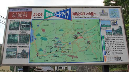 新郷村-2