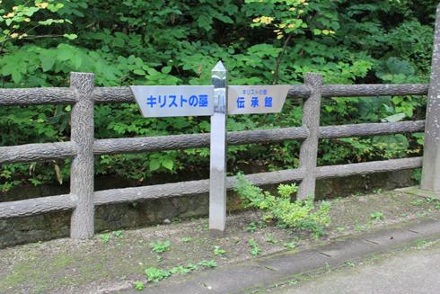 新郷村-1