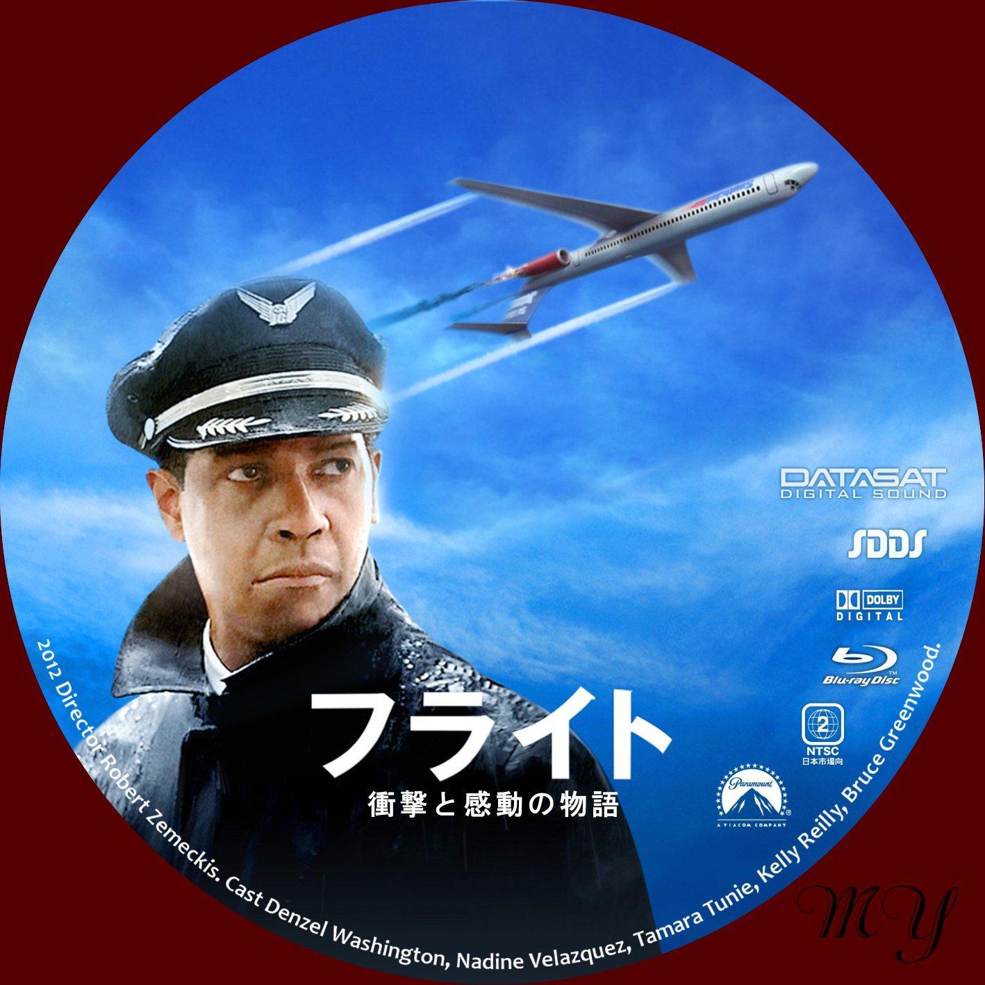 フライト |  MY DVD らべるこれくしょん