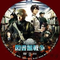 tosyokansensou_convert_20130428084320.jpg