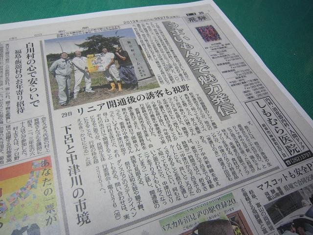 130927-うまいもん@中日新聞