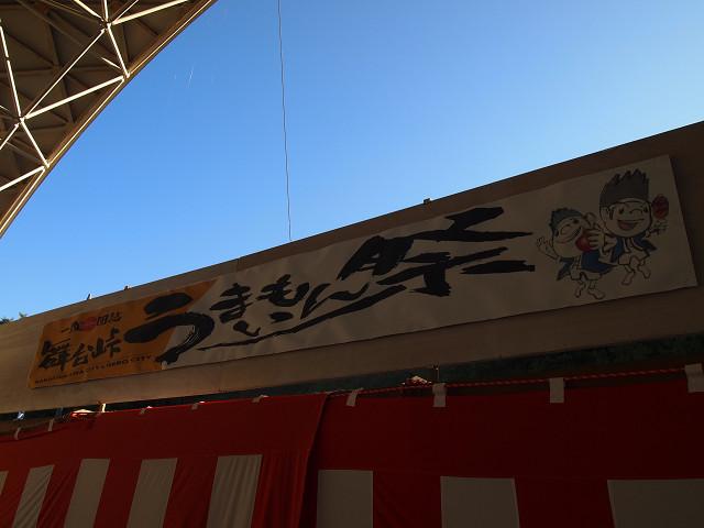130929-第1回舞台峠うまいもん祭 (1)