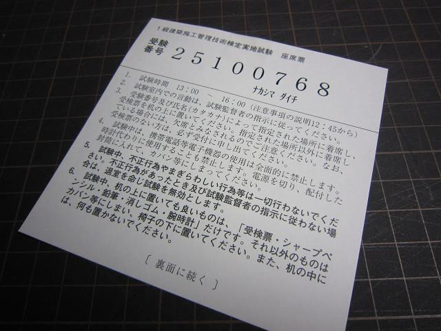 131020-1級建築施工管理技士二次試験