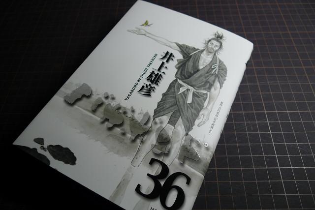 131023-バガボンド36
