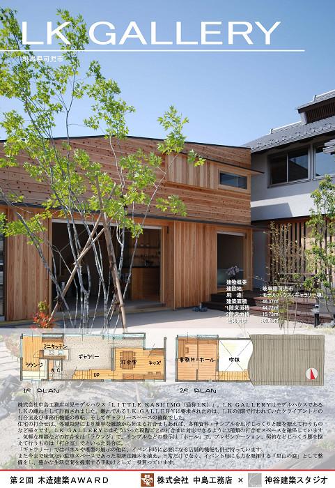 131107-木造建築AWARD01
