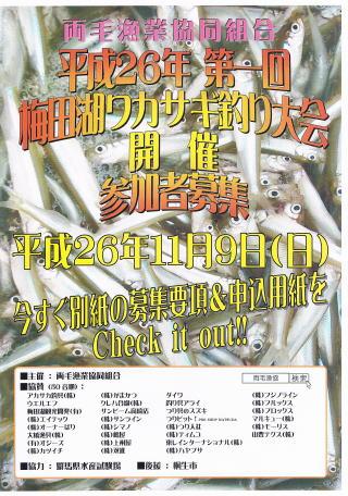 26umedakowakasagi-taikai1.jpg