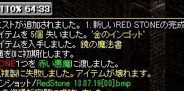 RedStone 13.07.19[01]