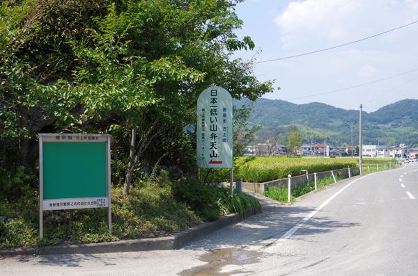 弁天山01