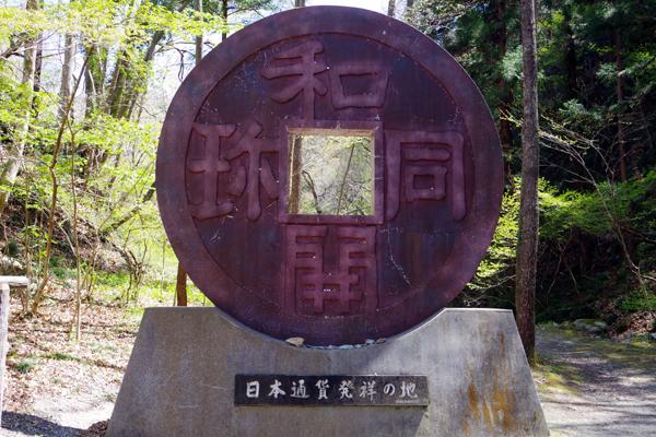 和同開珎の碑