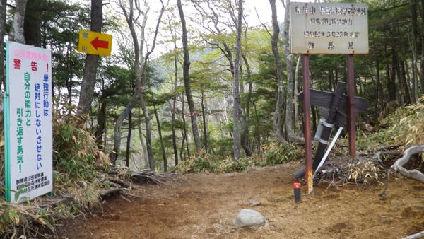 皇海山23